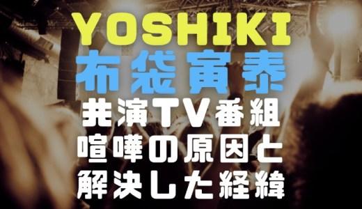 YOSHIKIと布袋寅泰の共演歌番組 喧嘩の原因と解決経緯の真相や現在の関係を調査