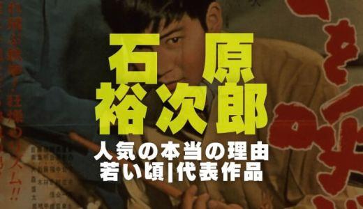 石原裕次郎が人気だった本当の理由|若い頃のイケメン過ぎた画像と映画の代表作や人気曲を調査