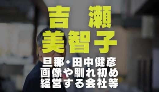 吉瀬美智子と旦那田中健彦の馴れ初め|経営する会社と美容室や閉店したラーメン店光麺の店舗を調査