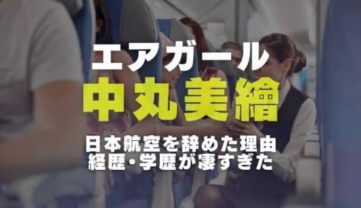 エアガール(ドラマ)のモデル中丸美繪の経歴と日本航空を辞めた理由を調査
