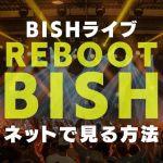 REBOOT BiSHの画像