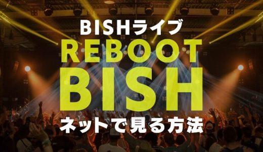 BiSH「REBOOT BiSH」をネットで見る方法や放送日時とセトリからライブの感想や会場と日付まで