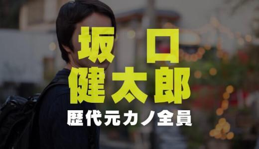 坂口健太郎の彼女|現在と歴代元カノ6人全員の一覧と破局理由2021年最新