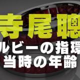 寺尾聰ルビーの指環の画像