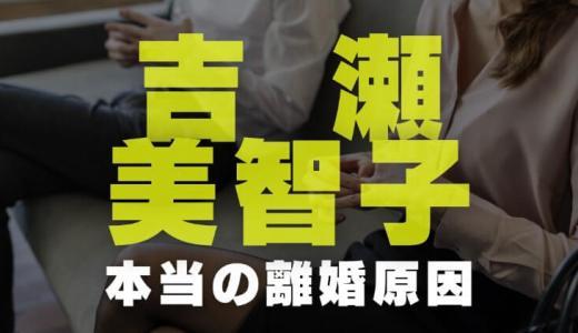 吉瀬美智子の本当の離婚理由|元夫のいびき以外に考えられる原因を徹底考察