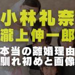 小林礼奈と瀧上伸一郎の画像