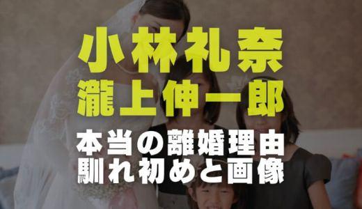 小林礼奈と瀧上伸一郎の離婚理由や馴れ初めから結婚と別れるまでの経緯