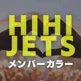 HiHi Jetsの画像