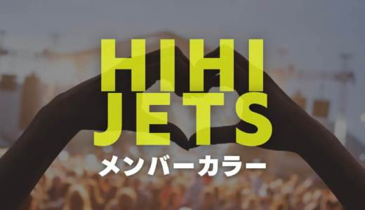 HiHi Jetsのメンバーカラーや身長体重と呼び方から年齢までを人気順にランキング表示