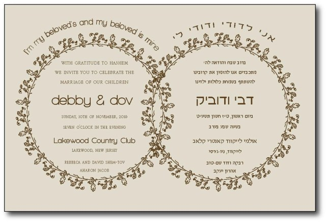 Jewish Wedding Invitations Wedding Rings Make Your Hebrew And English Invitation Stand Out With