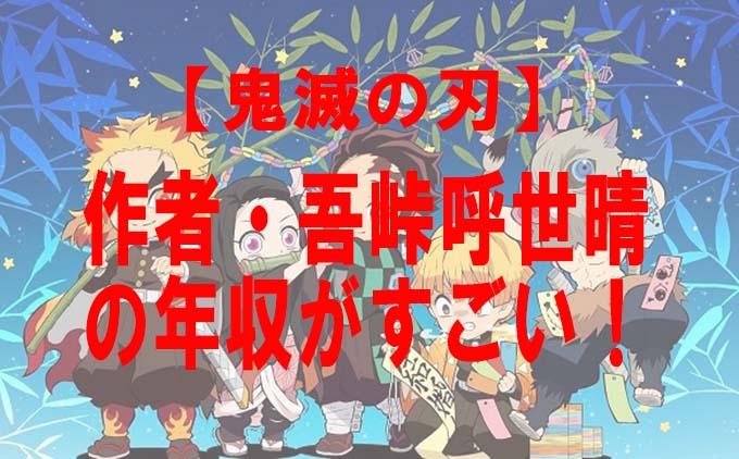 鬼滅の刃の作者・吾峠呼世晴の年収がすごい!