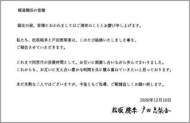 松坂桃李 戸田恵梨香 結婚報告