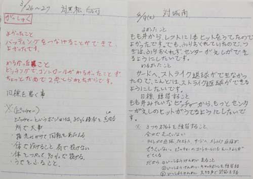 【顔画像】大谷翔平の両親の職業は?高身長な3兄弟を育てた教育方針とは?