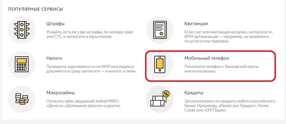 пополнить телефон в кредит займ 30 000 без отказа