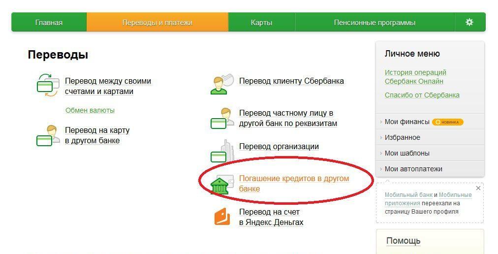 альфа банк анкета на кредит topcreditbank ru