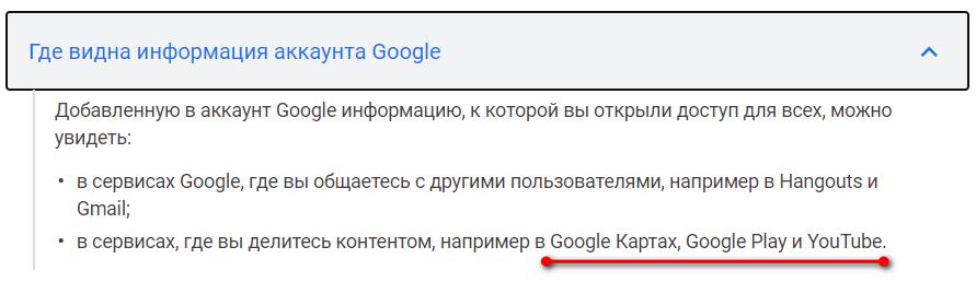 Google-ге көмектесіңіз