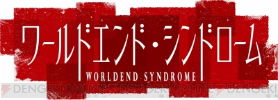 『ワールドエンド・シンドローム』