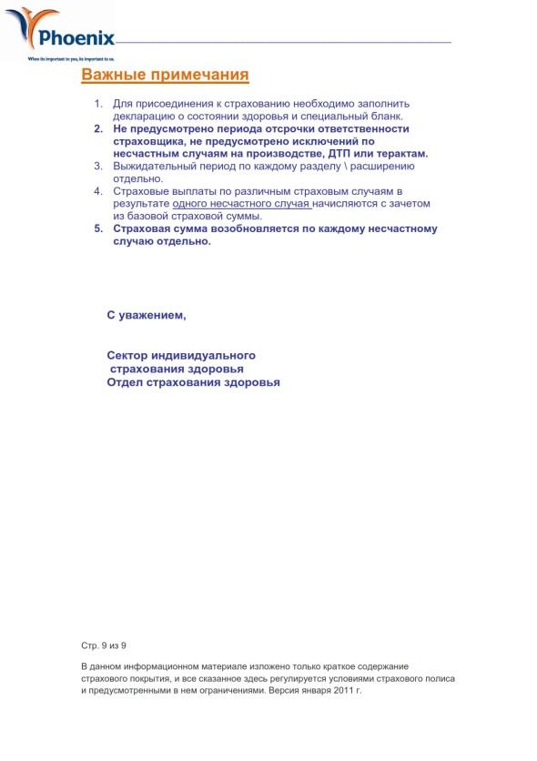 феникс страхование несчастных случаев таунот ишиёт скидка 25 процентов на три года_009