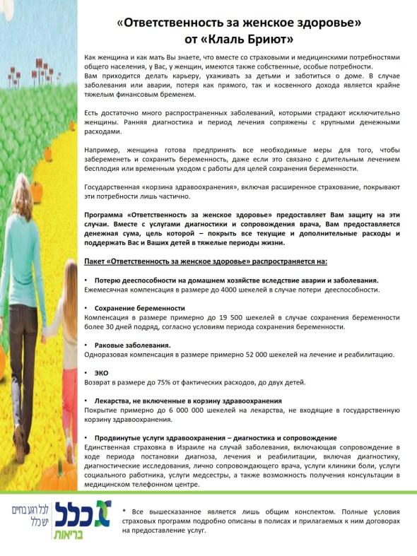 program-for-women-russian_001