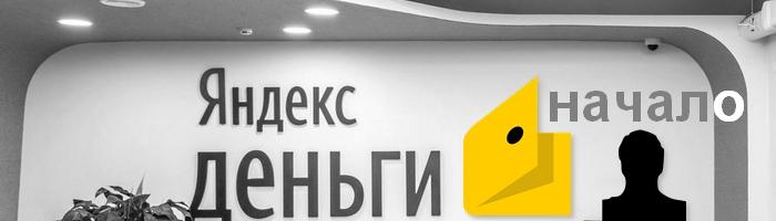 начать работать с Яндекс Деньги