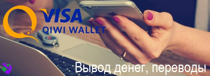 Как вывести деньги с QIWI кошелька