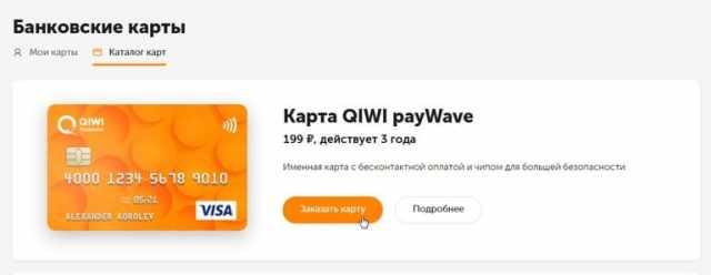 Заказать карту QIWI payWave