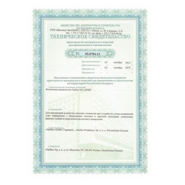 Системы крепления и анкеровкиHALFEN сертифицированные в Республике Беларусь