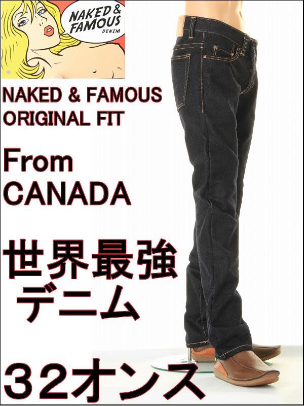 World strongest jeans exceeding 2 kg! World strongest denim! Ultra thick denim naked & famous
