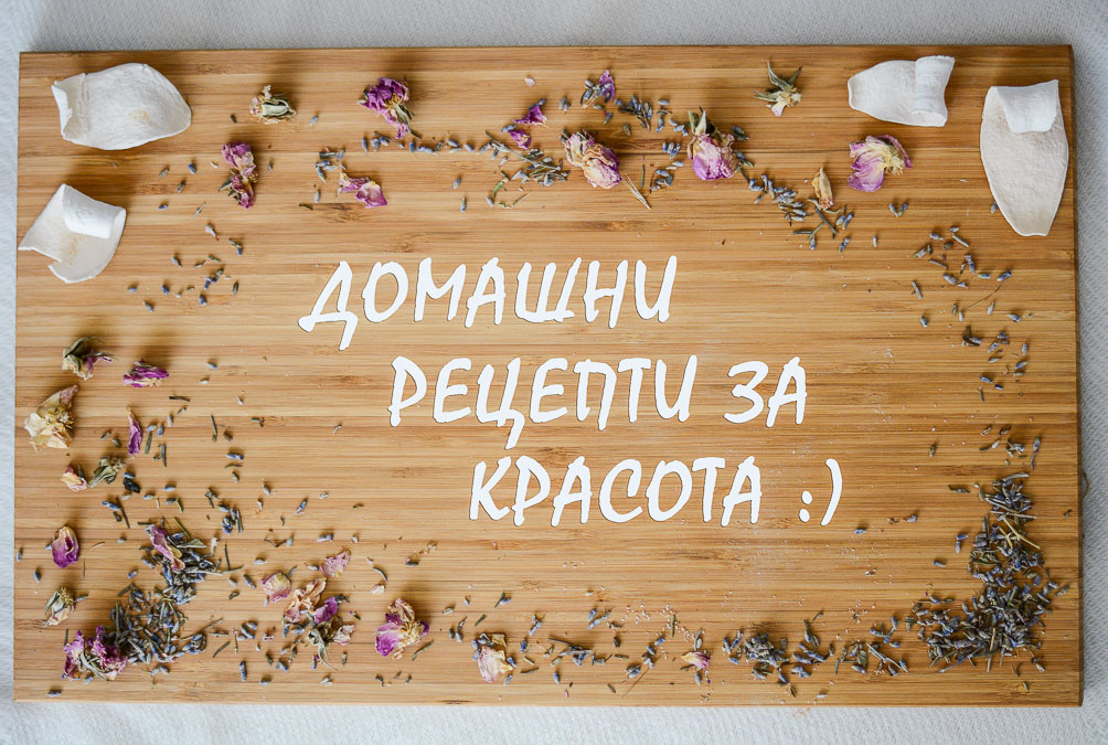 Homemade-Beauty-Recipes-Face-Mask-Damascena-Skobelevo-Purely-Me-4