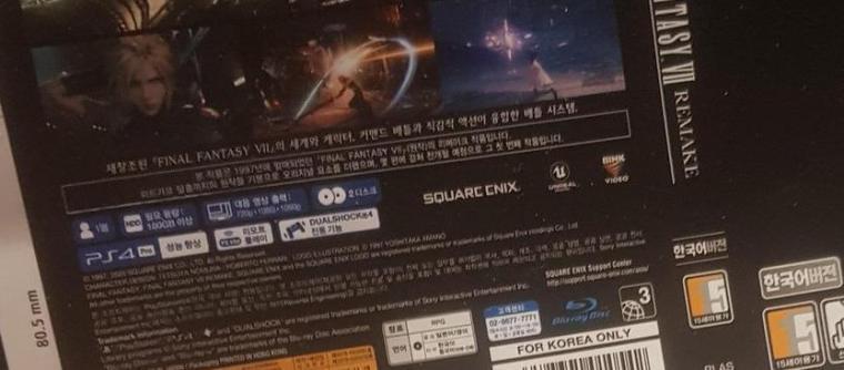 final_fantasy_7_remake_back_box_100gb_leak_1