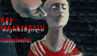 """Sonntag, 22.9.2019, 19:00 Uhr – Georgische Literatur und Musik – Lesung von """"Wie tötet man Billy Elliot?"""