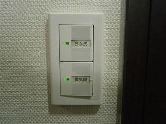 スイッチ修理/取替後