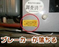 ブレーカー・分電盤の修理・交換・増設