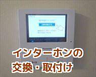 インターホン / テレビドアホンの交換,取付け