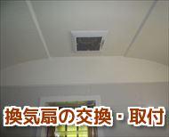 換気扇の修理,交換,取替