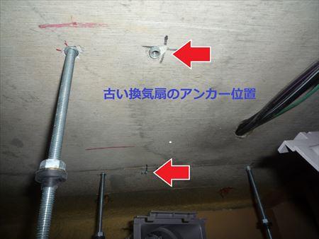 吊りボルトアンカー位置変更