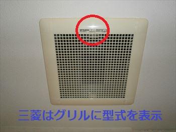 三菱換気扇型式表示箇所