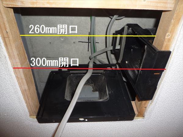 トイレダクト換気扇埋込開口寸法違い