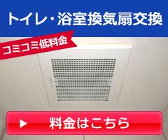 トイレ換気扇/浴室換気扇の交換費用