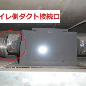 ダクト接続口の不具合箇所