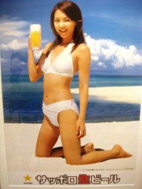 "How did a ""Bikini ad"" get in here?"