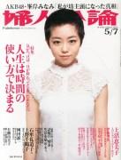 minegishi-minami-mag-cover