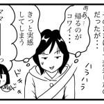 わが家は今日も建築中!【vol.1】ただいま日本!ただいま現実!