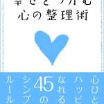 『幸せをつかむ心の整理術 心ひとつでハッピーになれる45のシンプルなルール』いつか