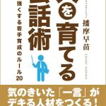 『人を育てる会話術 会社を強くする若手育成のルール20』播摩早苗