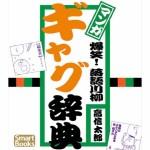 『マンガ 爆笑!落語川柳ギャグ辞典』高信太郎