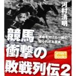 『競馬 衝撃の敗戦列伝2 運命を分けた一戦の知られざる真実』河村清明