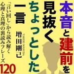 『本音と建前を見抜くちょっとした一言 「言い回し」から読み解く心理と真理の裏読みフレーズ120』増田剛己