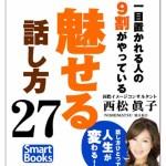 『一目置かれる人の9割がやっている「魅せる」話し方27』西松眞子