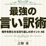 『最強の言い訳術 相手を黙らせる切り返しのポイント46』吉野秀